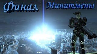 Fallout 4 Финал за Минитменов