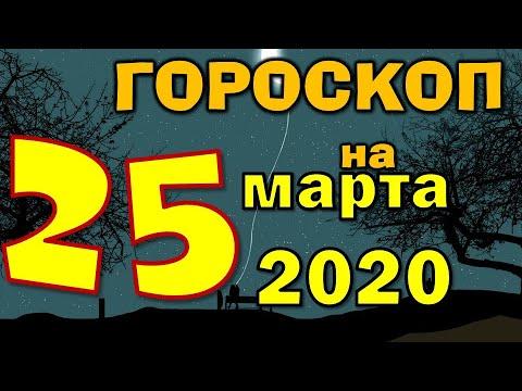 Гороскоп на завтра 25 марта 2020 для всех знаков зодиака. Гороскоп на сегодня 25 марта 2020 Астрора