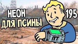 Fallout 4 Wasteland Workshop Прохождение На Русском 195 НЕОН ДЛЯ ПСИНЫ
