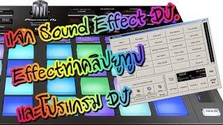 แจก Sound Effect DJ   เอฟเฟคทำคลิปยูทูป ตลกๆ ฟรี