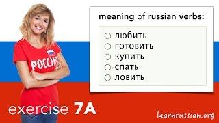 Russian verbs | Exercise 7A - любить, готовить, купить, спать, ловить