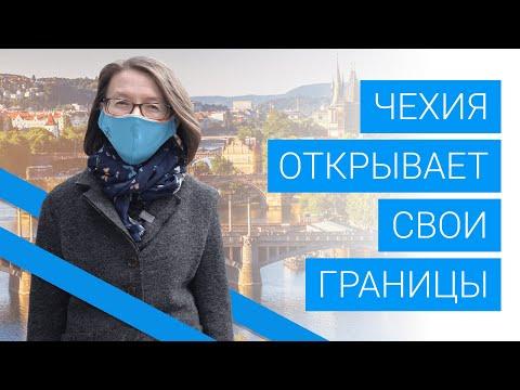 Чехия открыла границы! Новый план выхода из карантина в связи с коронавирусом COVID-19