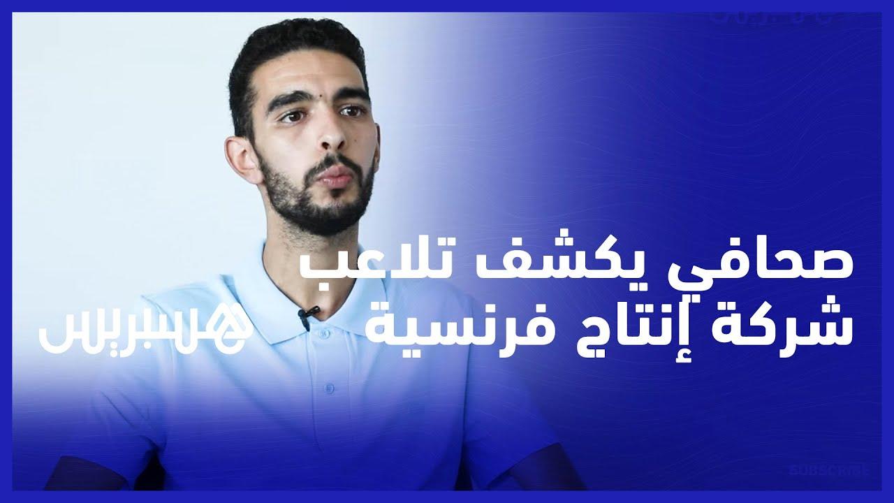 صحافي مغربي يفضح تلاعبات شركة إنتاج فرنسية لضرب مصالح المملكة