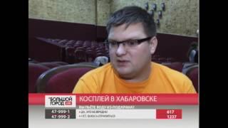 Косплей в Хабаровске. Большой город Live. 31/10/2016. GuberniaTV