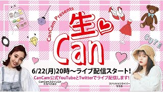 『生Can』第3回