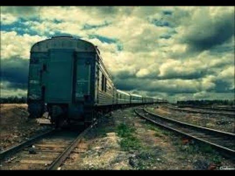 Последний поезд - The Last Train - Der letzte Zug