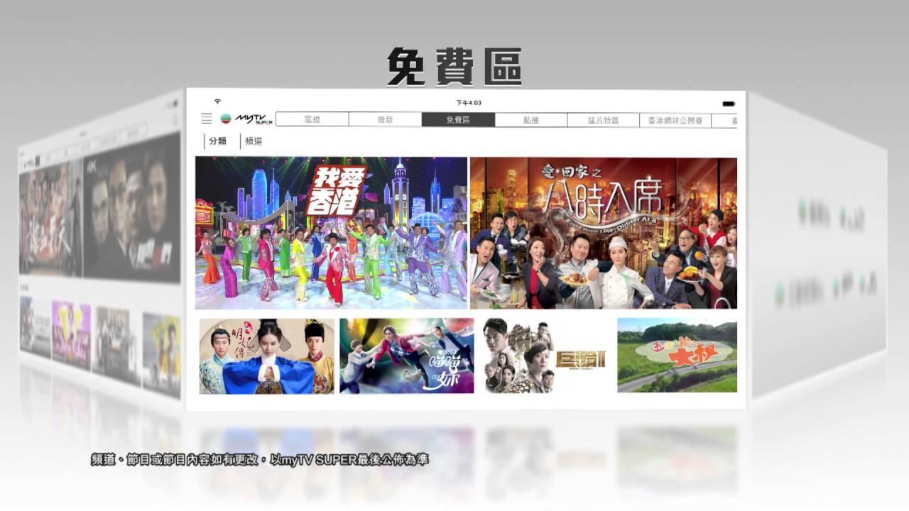 myTV SUPER免費區! - YouTube