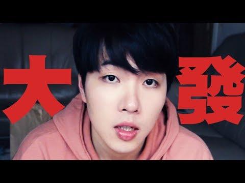 【Q&A】Tony哥哥參加過中國好聲音😱 & 讓男生喜歡妳的一個關鍵😍【殘酷破解】【戀愛】【曖昧】【愛情】