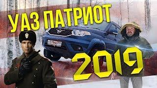 С Новым Уазом!  UAZ Patriot 2019 Тест-драйв и Обзор УАЗ Патриот 2019 | Зенкевич Про...
