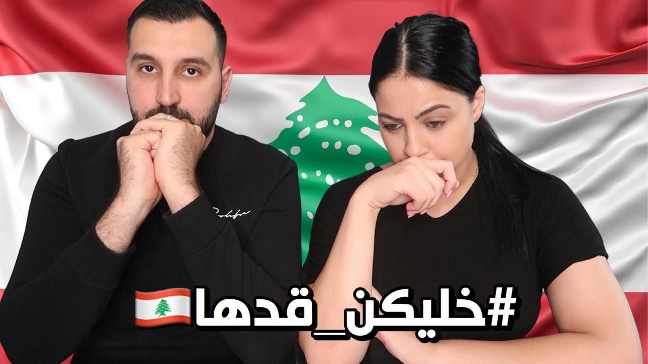 بيروت تبكي