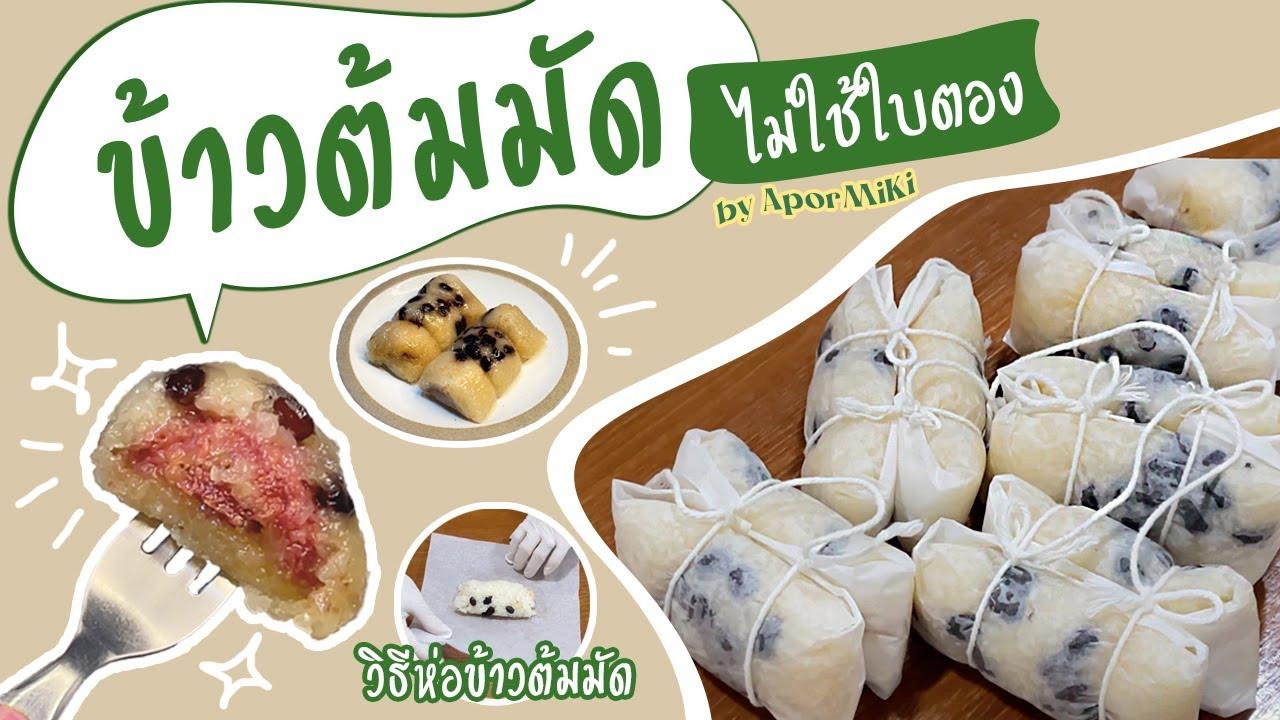 [Ep.2] ข้าวต้มมัด ไม่ใช้ใบตอง Steamed Sticky Rice with Bananas (turn on cc)