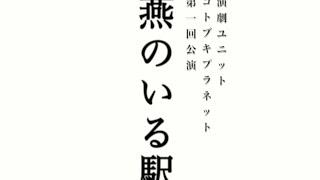 演劇集団 円 派生ユニット「コトブキプラネット」 第一回公演。 2015年1...