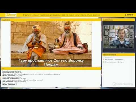 Вебинар Владимира Давыдова: Стратегия интернет-маркетинга для взрослых. Практика
