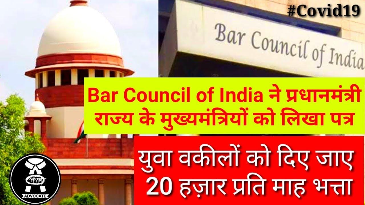 Download Bar Council of India ने प्रधानमंत्री को लिखा पत्र युवा वकीलों को दिए जाए  20 हज़ार प्रति माह भत्ता