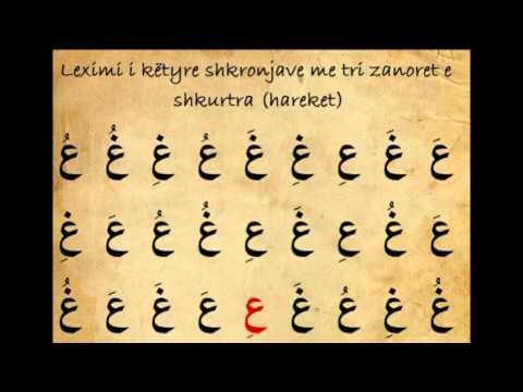 17 - Shkronjat Gajn dhe Ajn | Mëso leximin e Kur'anit | Elifbaja