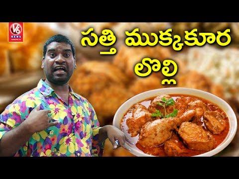 Bithiri Sathi Over Chicken Prices Hike    Funny Conversation With Savitri    Teenmaar News