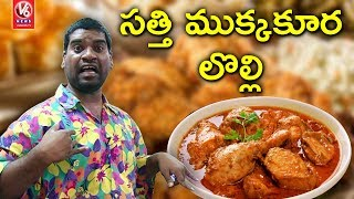 Bithiri Sathi Over Chicken Prices Hike | Satirical Conversation With Savitri | Teenmaar News
