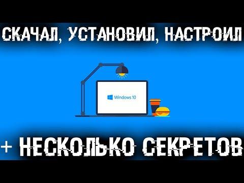 Самая полная установка Windows 10 + Драйвера + Программы + Настройки и Секреты