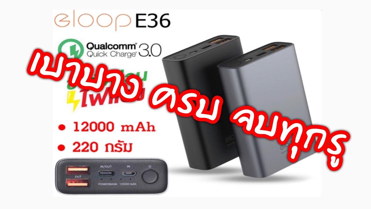 Eloop E36 12000mAh PD18W