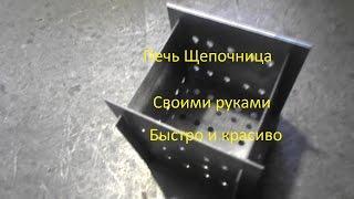 Как сделать печь щепочницу своими руками быстро и просто