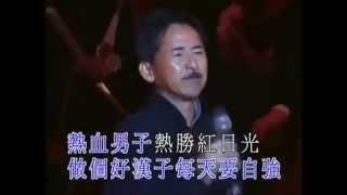 Однажды в китае, (песня)