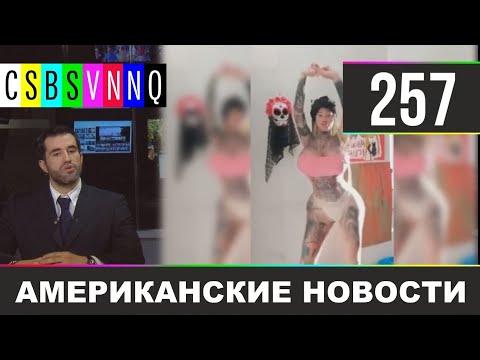 CSBSVNNQ - Американские новости #257 | Выпуск от 11.12.2019