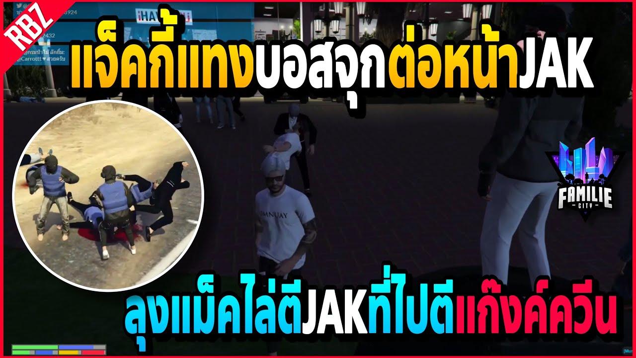 Download เมื่อแจ็คกี้แทงบอสจุกต่อหน้าJAKอย่างฮา ลุงแม็คตามช่วยแก๊งค์ควีนตีกับJAK!! | GTA V | FML -EP.726