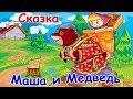 СКАЗКА МАША И МЕДВЕДЬ МУЛЬТИКИ НАШЕГО ДЕТСТВА mp3