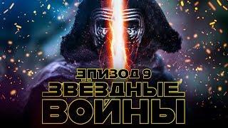 Звездные войны: Эпизод 9 [Обзор] / [Трейлер 3 на русском]