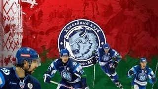 BRUTTO на матче Динамо-Локомотив! (26.02.2017)