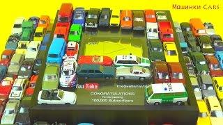Машинки Cars машинки и серебряная кнопка все серии подряд для детей 2017 toys kids