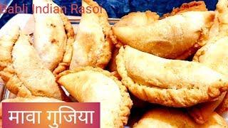 Dryfruits Mawa Gujiya ।  मावा की गुजिया - फेस्टीवल स्पेशल I Khoya Gujiya