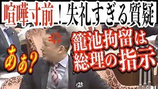 【面白 国会中継】山本太郎vs安倍晋三内閣「失礼すぎる山本太郎が炎上、喧嘩寸前に」【真実と幻想と】