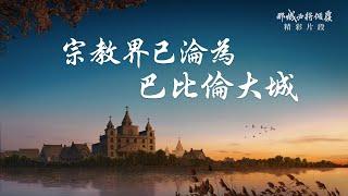 基督教會電影《那城必將傾覆》精彩片段:宗教界已淪為巴比倫大城