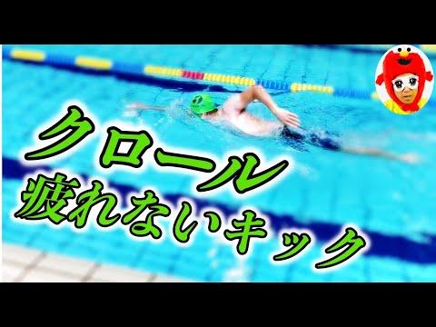 【水泳】クロールの上達テクニック!疲れないキックの打ち方