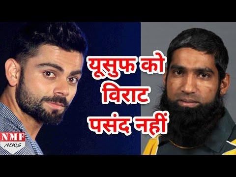 जानिए क्यों Virat Kohli से बेहतर Sachin Tendulkar को बताते हैं Mohammad Yousuf