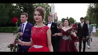 Выпускной клип Каменская СОШ №1 2018г.