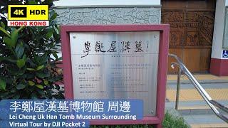 Publication Date: 2021-07-26 | Video Title: 【Hong Kong 4K】李鄭屋漢墓博物館 周邊 | DJ