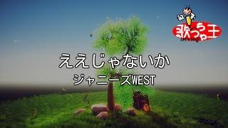 【カラオケ】ええじゃないか/ジャニーズWEST