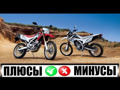 ✅ Honda CRF 250 L Обзор плюсы и минусы.