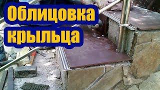 видео Керамогранит для лестницы на улице и каменного крыльца