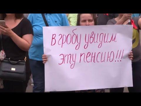 """""""В гробу увидим эту пенсию"""". Митинг в Москве против повышения пенсионного возраста"""