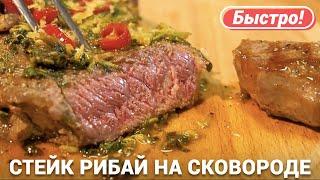 Стейк Рибай | Вадим Кофеварофф