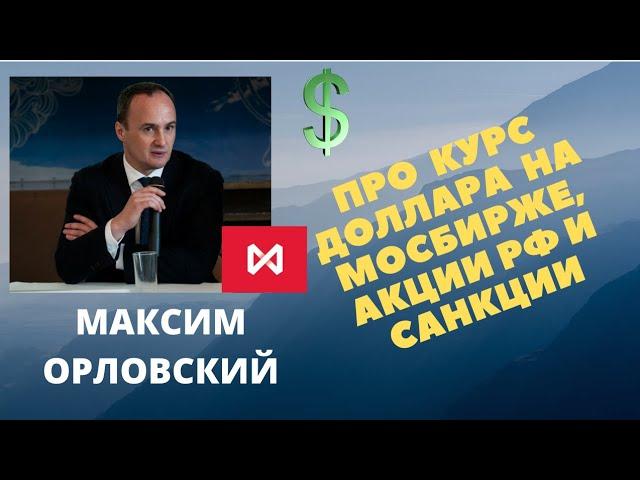 Максим Орловский - Про курс доллара на МосБирже, акции РФ и санкции