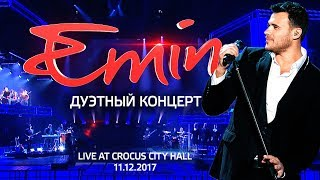Скачать EMIN Дуэтный концерт Live 2017 Crocus City Hall