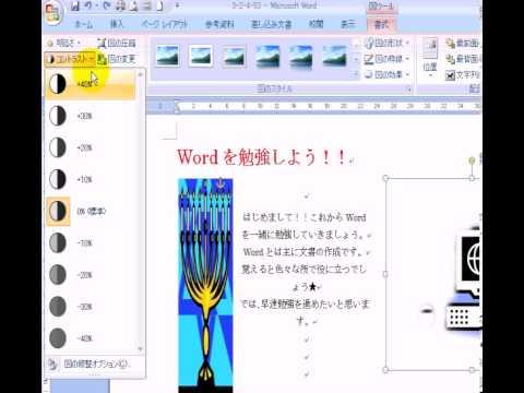 13コントラスト・明るさの設定と色の変更 1 / ワード2007Word2007動画解説