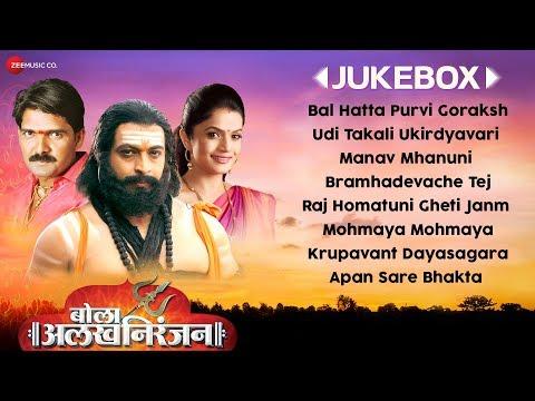 Bola Alakh Niranjan - Full Movie Audio Jukebox | Amol K, Siya P & Deepali S | Ghanashyam Yede
