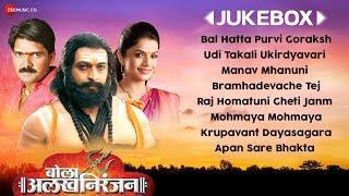 bola-alakh-niranjan---full-movie-jukebox-amol-k-siya-p-deepali-s-ghanashyam-yede