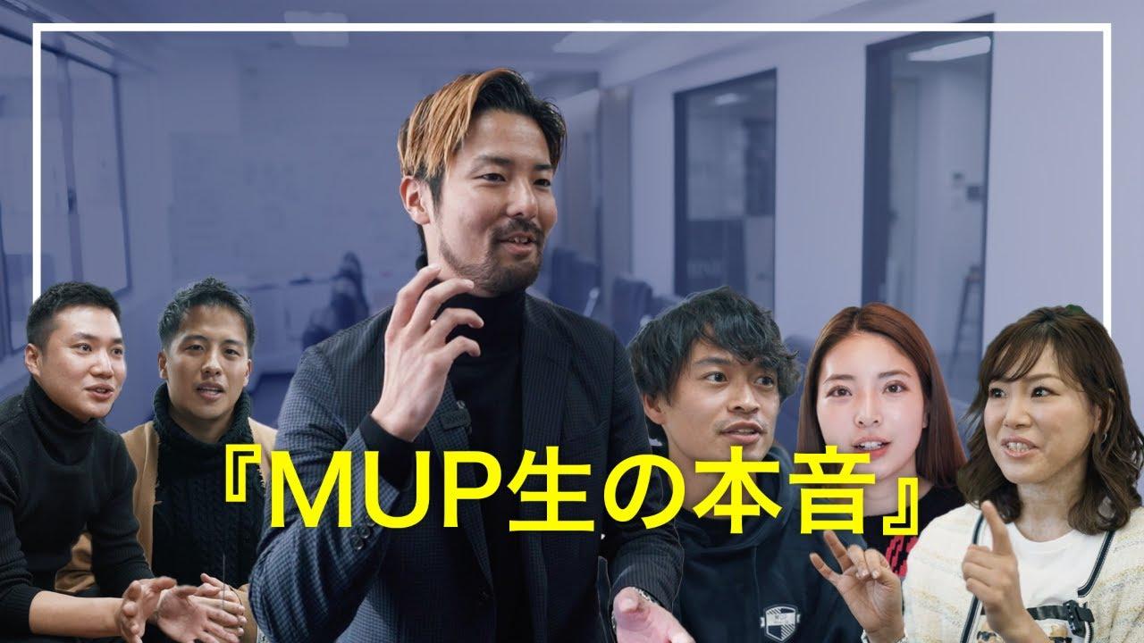 【MUP生の本音】MUPがどう自分を変えたのか【MUP竹花貴騎】
