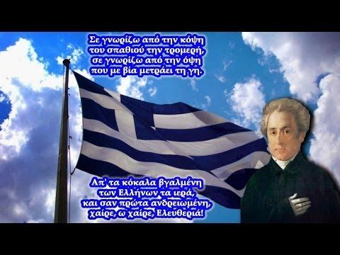 Ο εθνικός ύμνος της Ελλάδας -- Στοίχοι και Μελωδία
